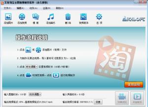 艾奇淘宝主图视频制作软件V1.31.205破解版-AB下载
