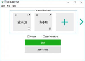 微信多开V1.7-AB下载