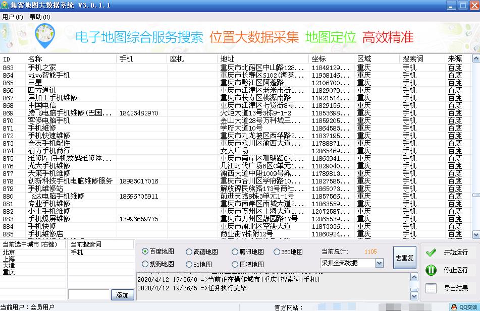 集客地图大数据采集系统v3.0.1-AB下载