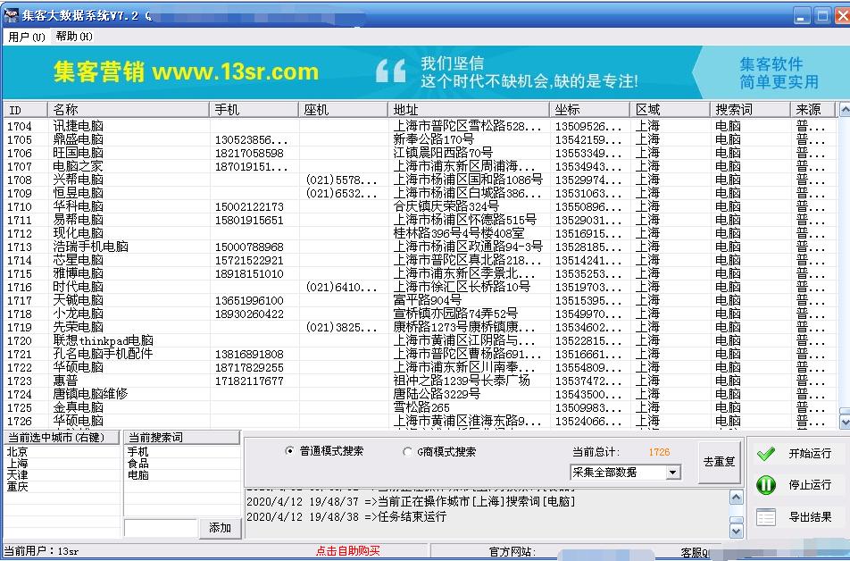 大数据采集系统v7.2-AB下载