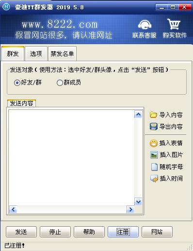 豪迪YY群发器V2019.5.8-AB下载