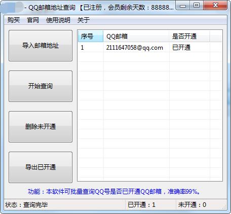 邮箱地址验证软件v2020.4.2-AB下载