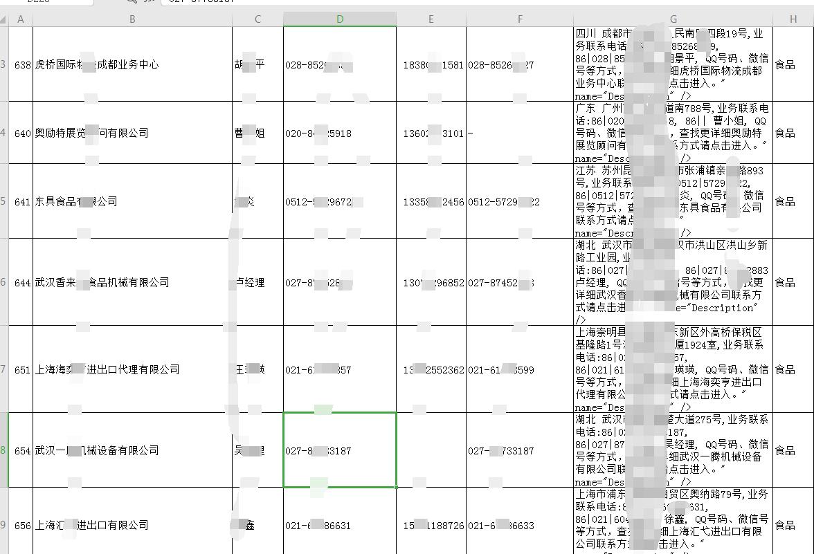 某信息采集软件v1.2-AB下载
