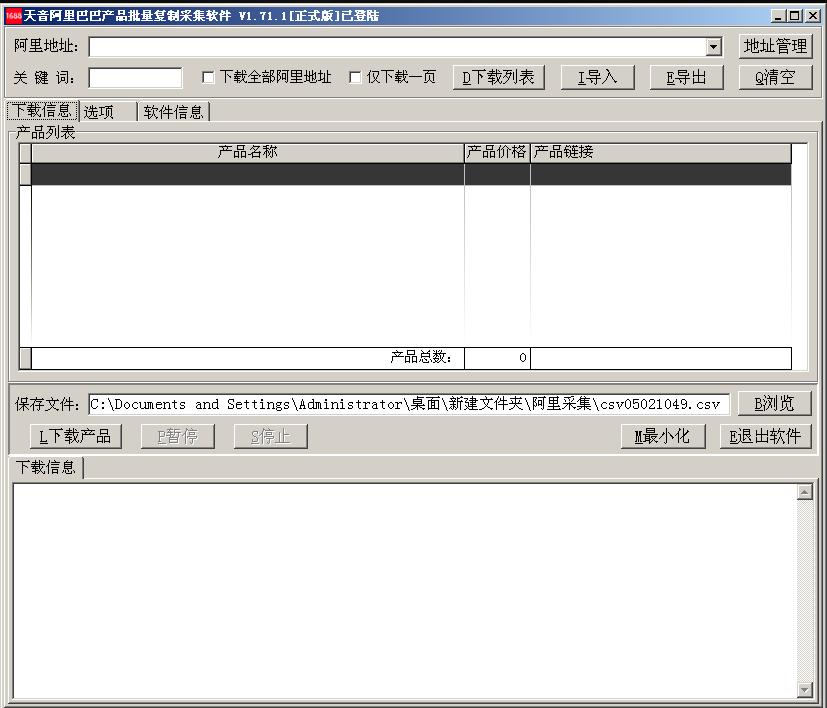 天音阿里巴巴产品批量复制采集软件v1.71去更新破解版-AB下载
