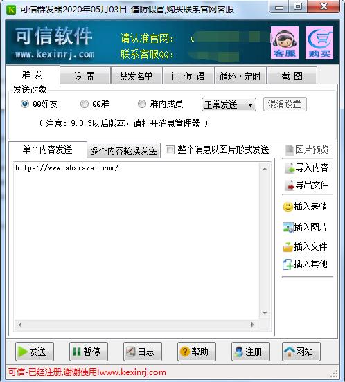 可信普通QQ群发器v2020.5.3-AB下载