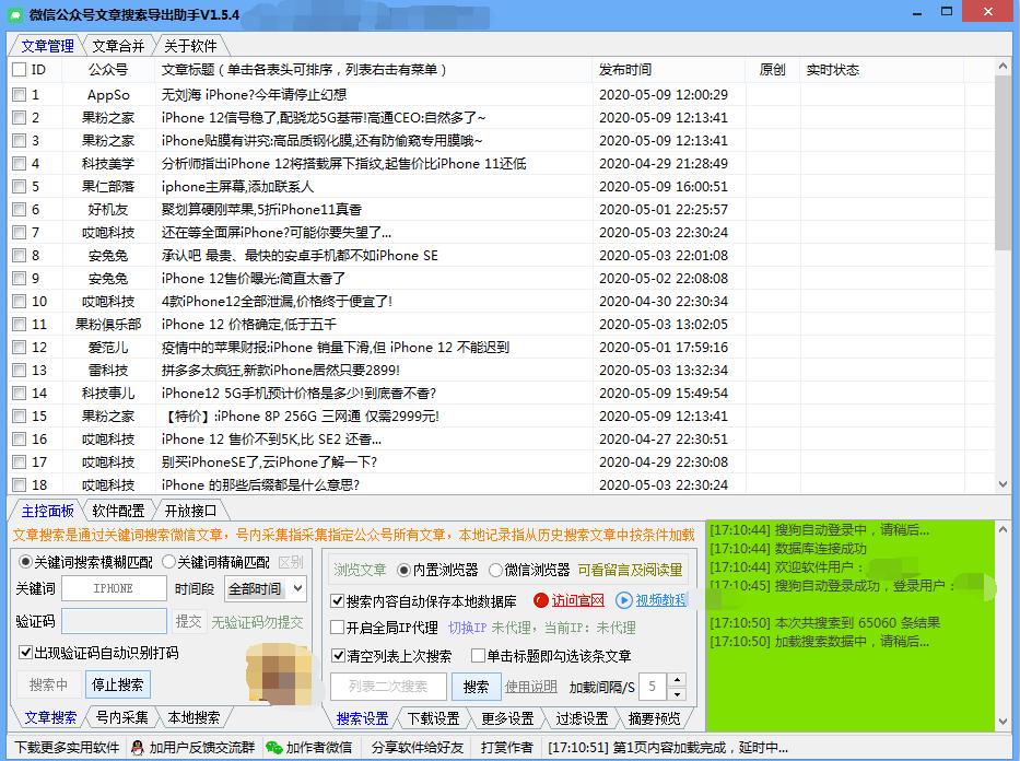 微信公众号文章搜索导出助手V1.54去更新-AB下载