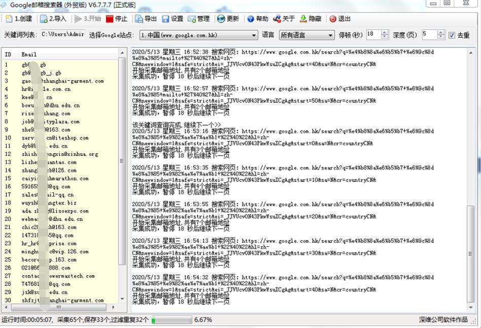 Google邮箱搜索器(外贸版)v6.7.7.7破解版-AB下载