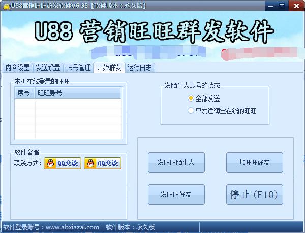 U88营销旺旺群发软件v6.38去更新-AB下载