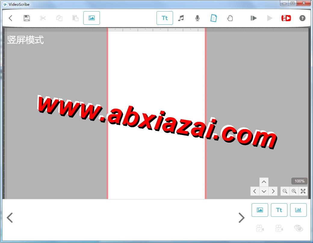 VideoScribe v4.1 横竖双屏汉化版-AB下载