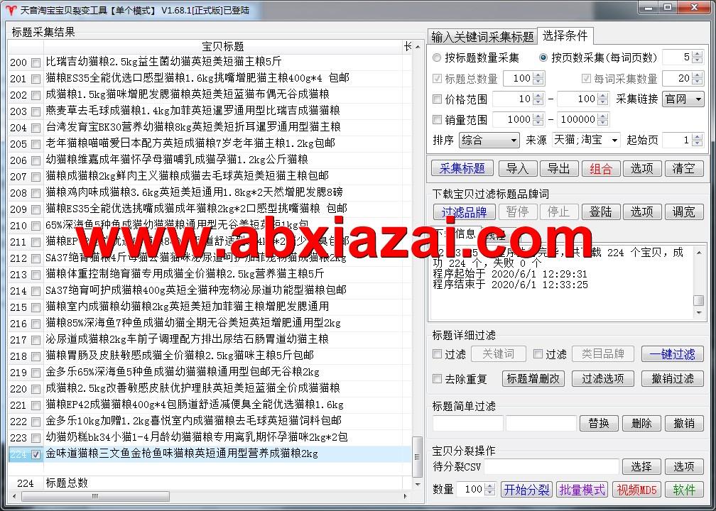天音淘宝宝贝裂变工具v1.68.1破解版-AB下载
