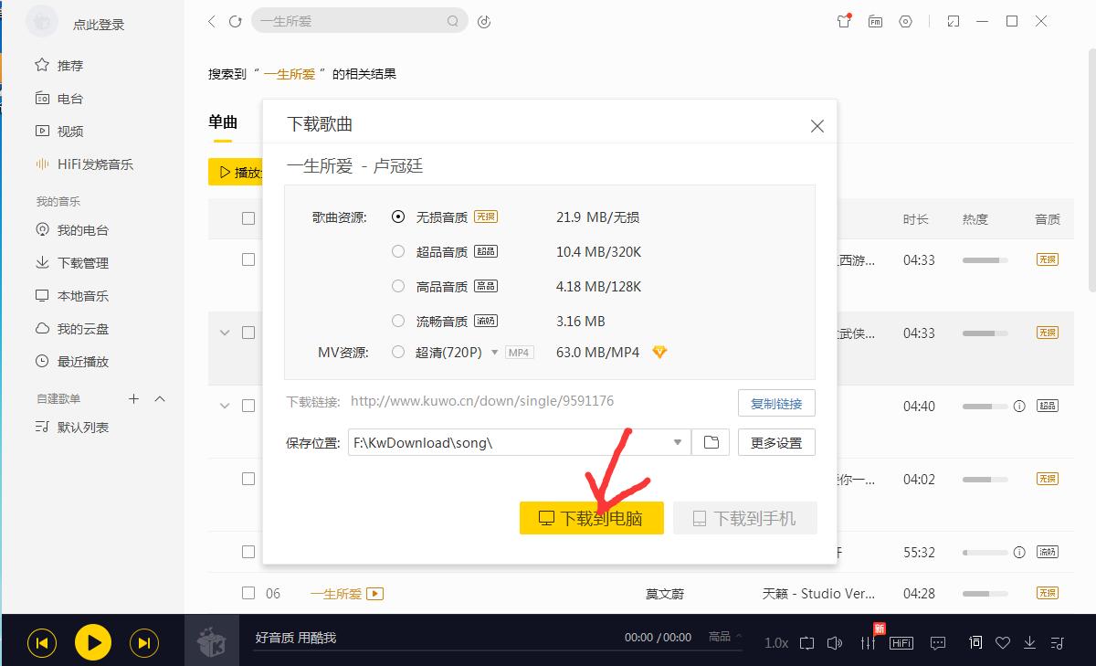 酷我音乐v9.1.0.0-BDS1豪华VIP版-AB下载