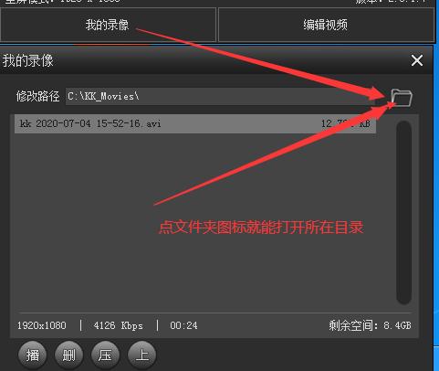 WIN7专用–KK录像机单文件版-AB下载