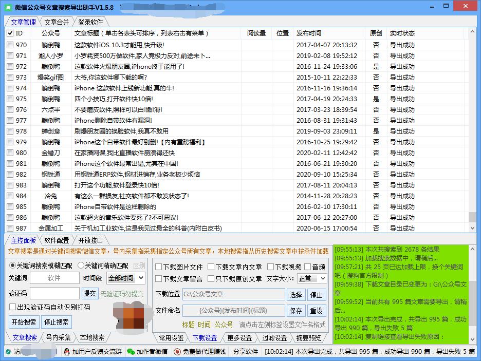 微信公众号文章搜索导出助手V1.5.8-AB下载