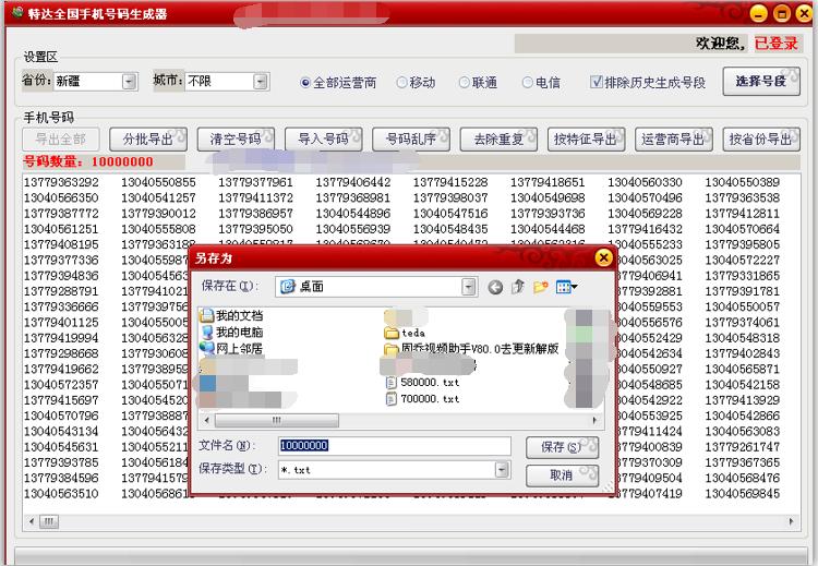 特达手机号码生成器5.3破解版-AB下载