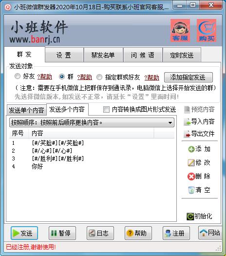 小班微信群发器V2020.10.18(破解版)-AB下载