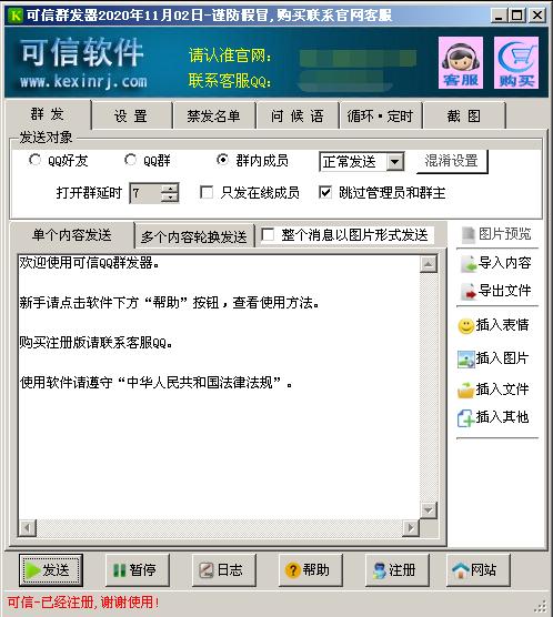 可信普通QQ群发器v2020.11.2破解版-AB下载