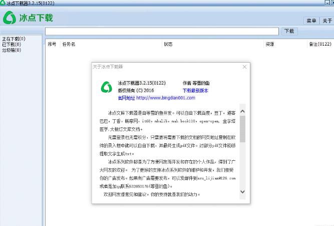 冰点文库下载器 v3.2.15.0122 去广告版-AB下载