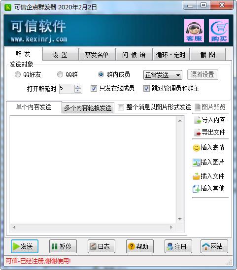 可信企点群发器v2021.2.2破解版-AB下载