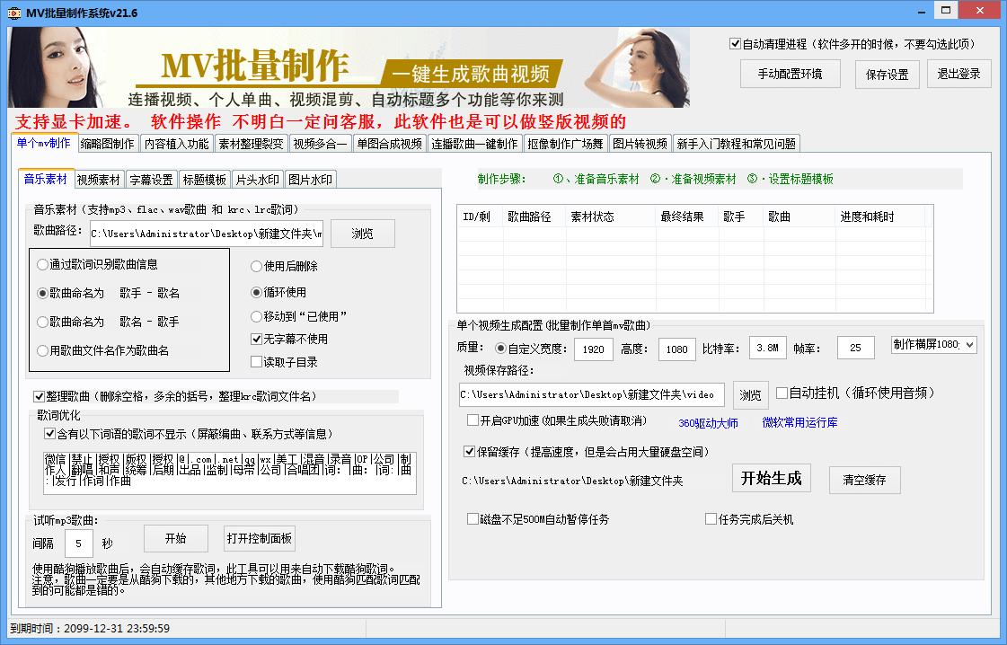 mv视频批量制作软件v21.6破解版-AB下载