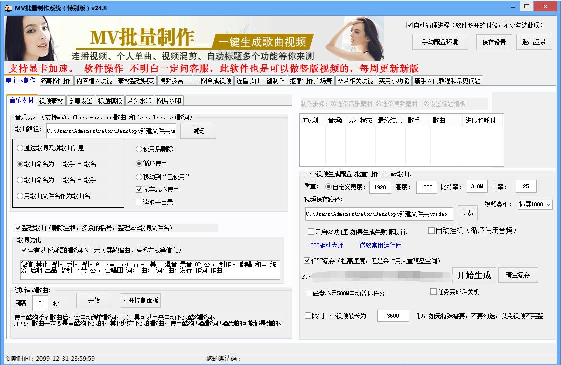 mv视频批量制作软件v24.8-AB下载