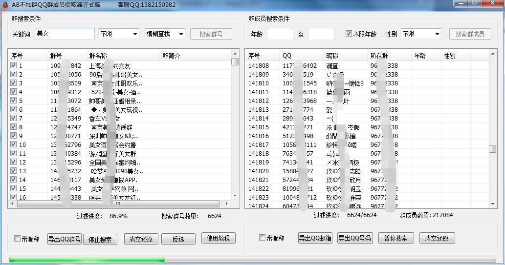 不加群QQ群成员提取器-AB下载