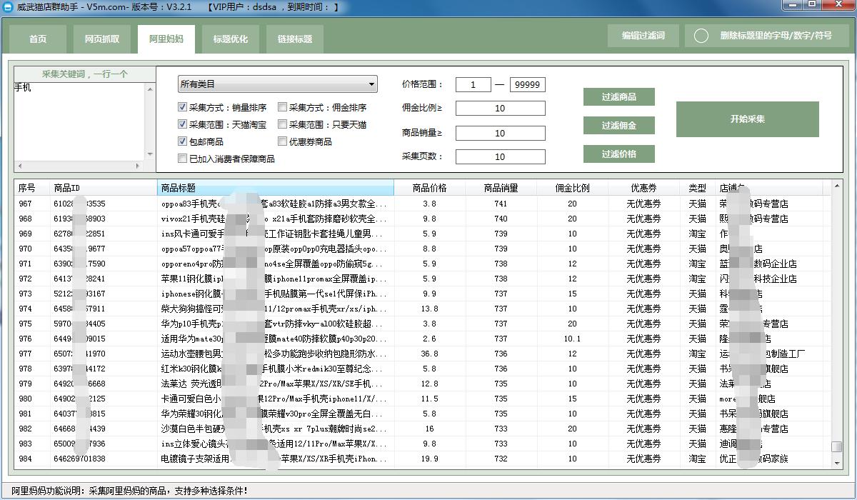 威武猫店群助手v3.2.1-AB下载